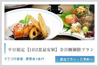 部屋・食事場所おまかせの金目御膳プラン